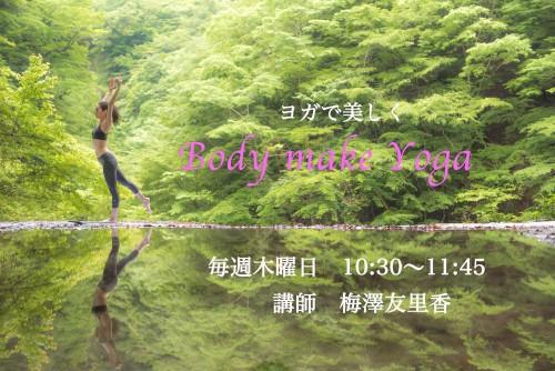 th_bodymakeyoga_02